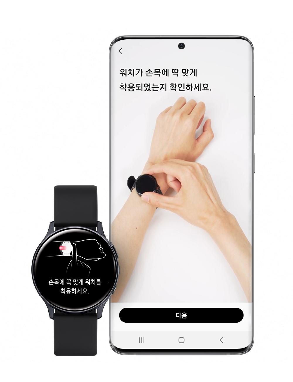 위치가 손목에 딱 맞게 착용되었는지 확인하세요. 손목에 꼭 맞게 위치를 착용하세요. 다음