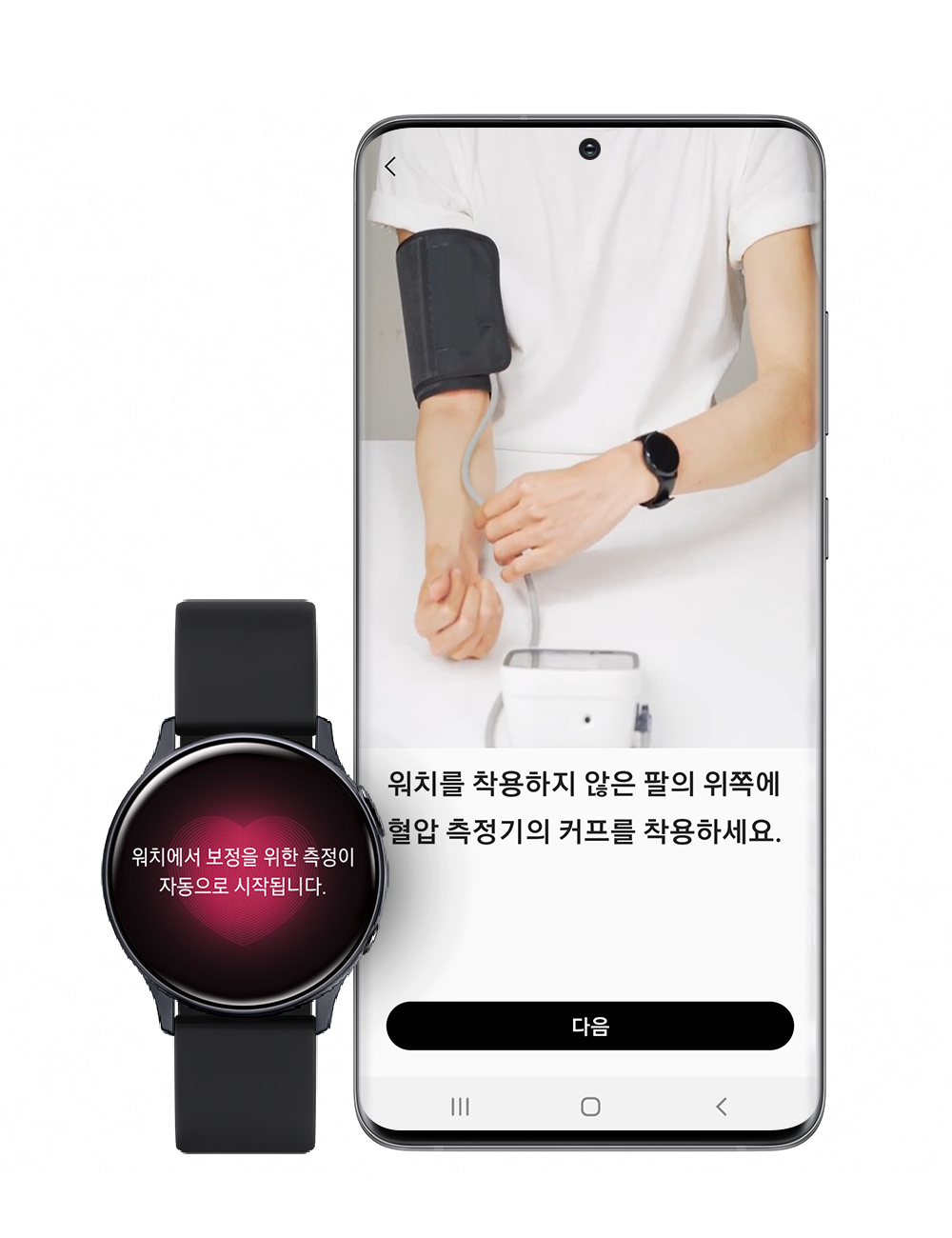 워치를 착용하지 않은 팔의 위쪽에 혈압 측정기의 커프를 착용하세요. 위치에서 보정을 위한 측정이 자동으로 시작됩니다. 다음