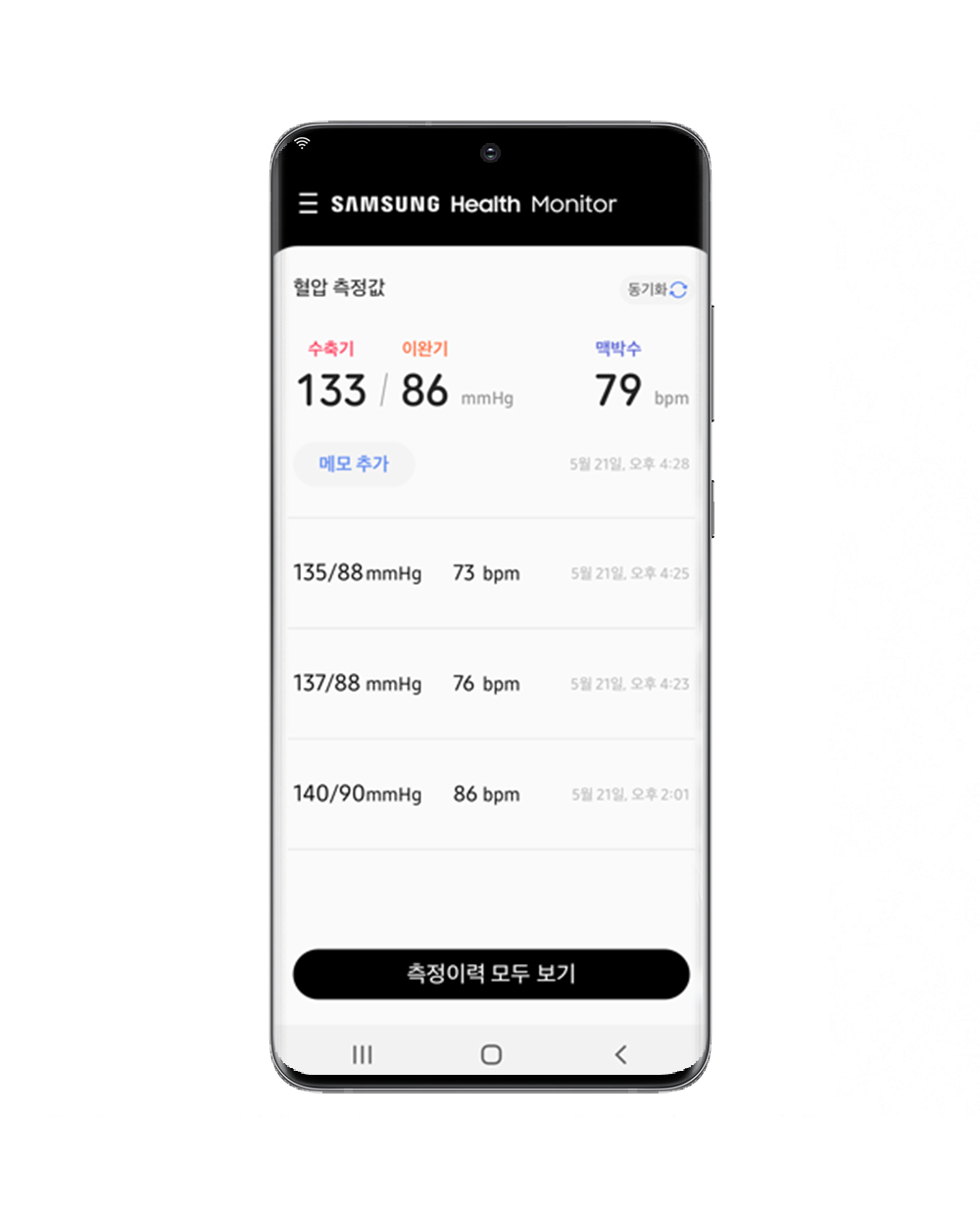 Samsung Health Monitor 혈압 측정값 동기화 수축기 이완기 맥박수 133/86 mmHg 79 bpm 메모 추가 5월 21일 오후 4:28 135/88 mmHg 73bpm 5월 21일 오후 4:25 137/88 mmHg 76 bpm 5월 21일 오후 4:23 140/90 mmHg 86 bpm 5월 21일 오후 2:01 측정이력 모두 보기