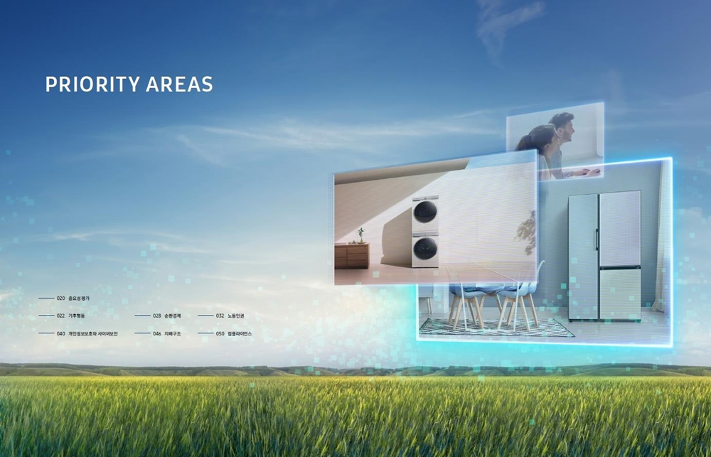 ▲ 삼성전자 지속가능경영보고서 2020에서는 주요 활동과 성과를 쉽게 찾아 볼 수 있다.