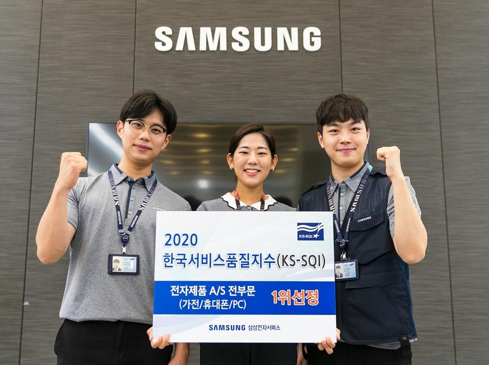 2020 한국서비스 품질지수(KS-SQI) 전자제품 A/S 전부문(가전/휴대폰/PC) 1위 선정 SAMSUNG 삼성전자 서비스