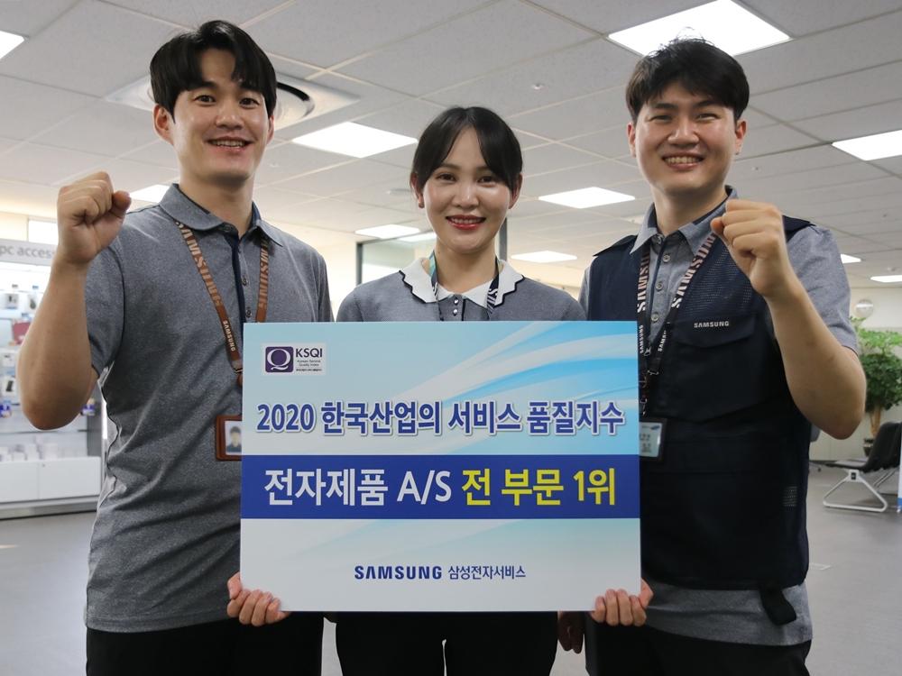 삼성전자서비스 임직원 KSQI 1위 선정 기념 촬영