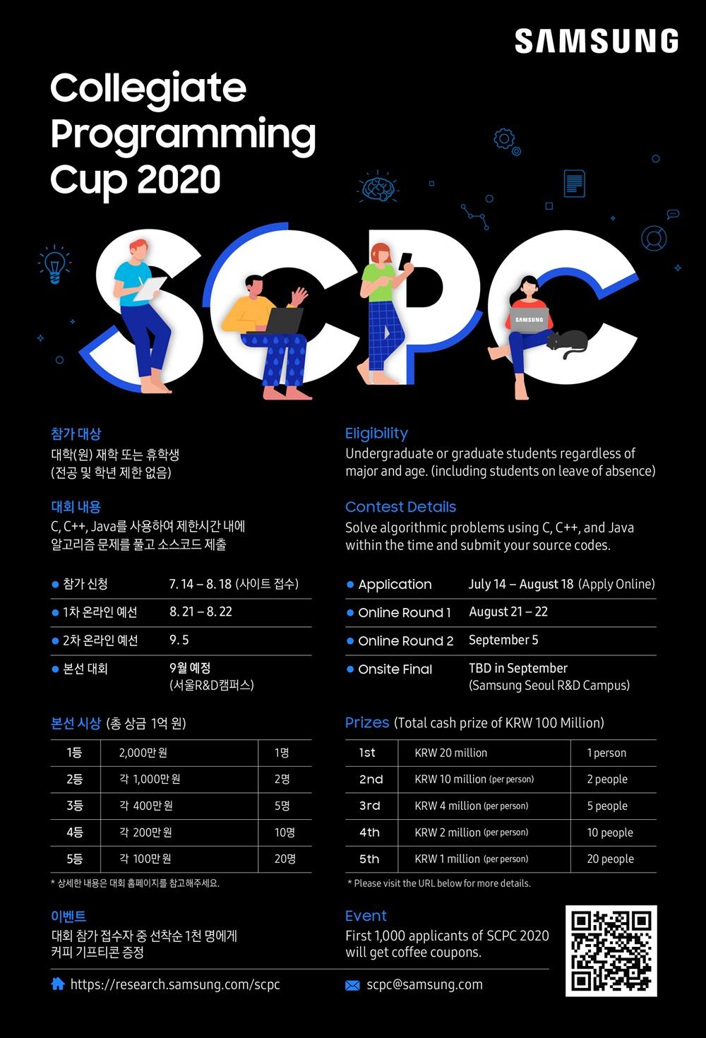 '제6회 삼성전자 대학생 프로그래밍 경진대회' 포스터