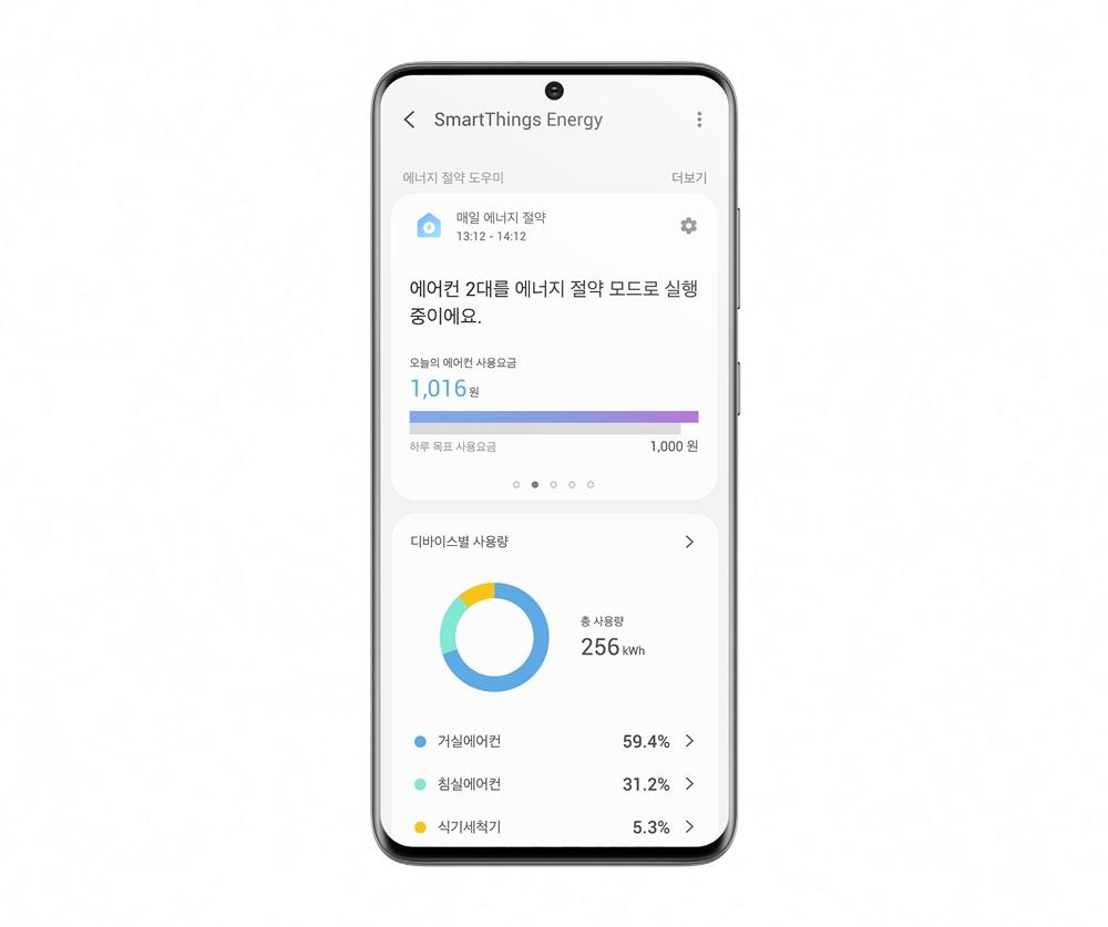 삼성 스마트싱스 에너지(SmartThings Energy) 앱