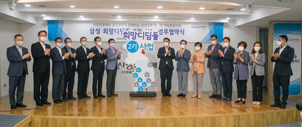 15일 서울 사회복지공동모금회 대강당에서 열린 '삼성 희망디딤돌' 2기 사업 업무 협약식에서 관계자들이 기념 사진을 촬영하고 있다.