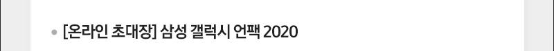 [온라인 초대장] 삼성 갤럭시 언팩 2020