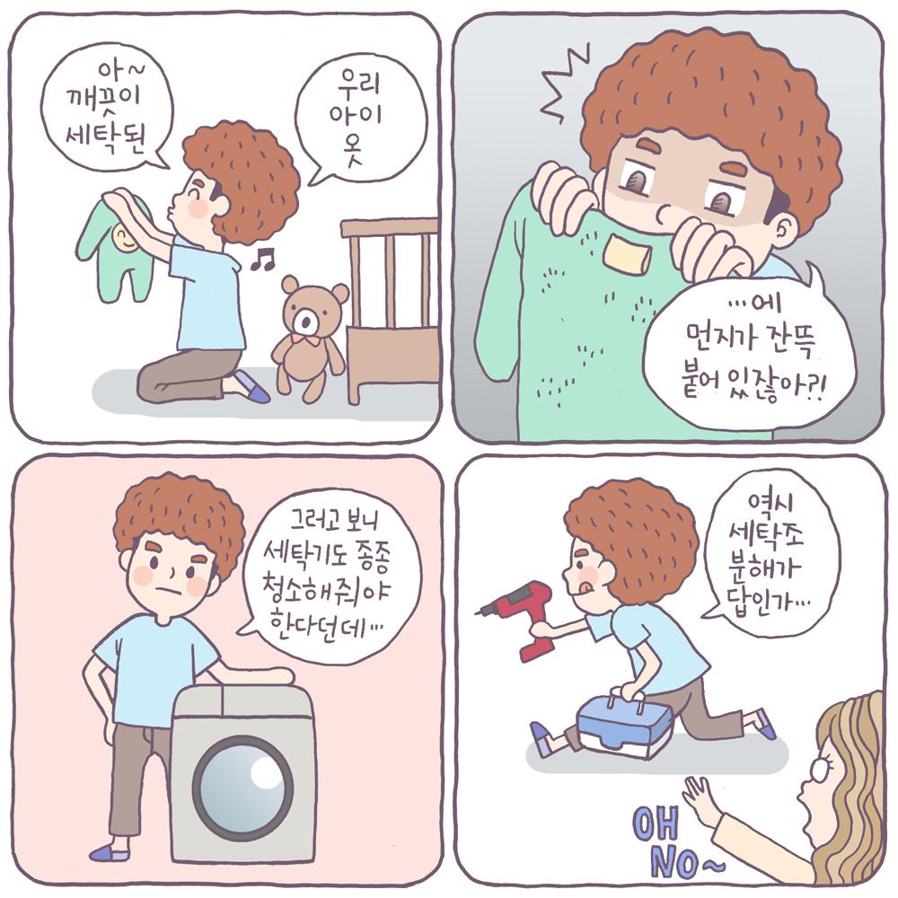 1) 아~ 깨끗이 세탁된 우리 아이 옷 2) ...에 먼지가 잔뜩 붙어 있잖아?! 3) 그로고 보니 세탁기도 종종 청소해줘야 한다던데... 4) 역시 세탁조 분해가 답인가... OH NO