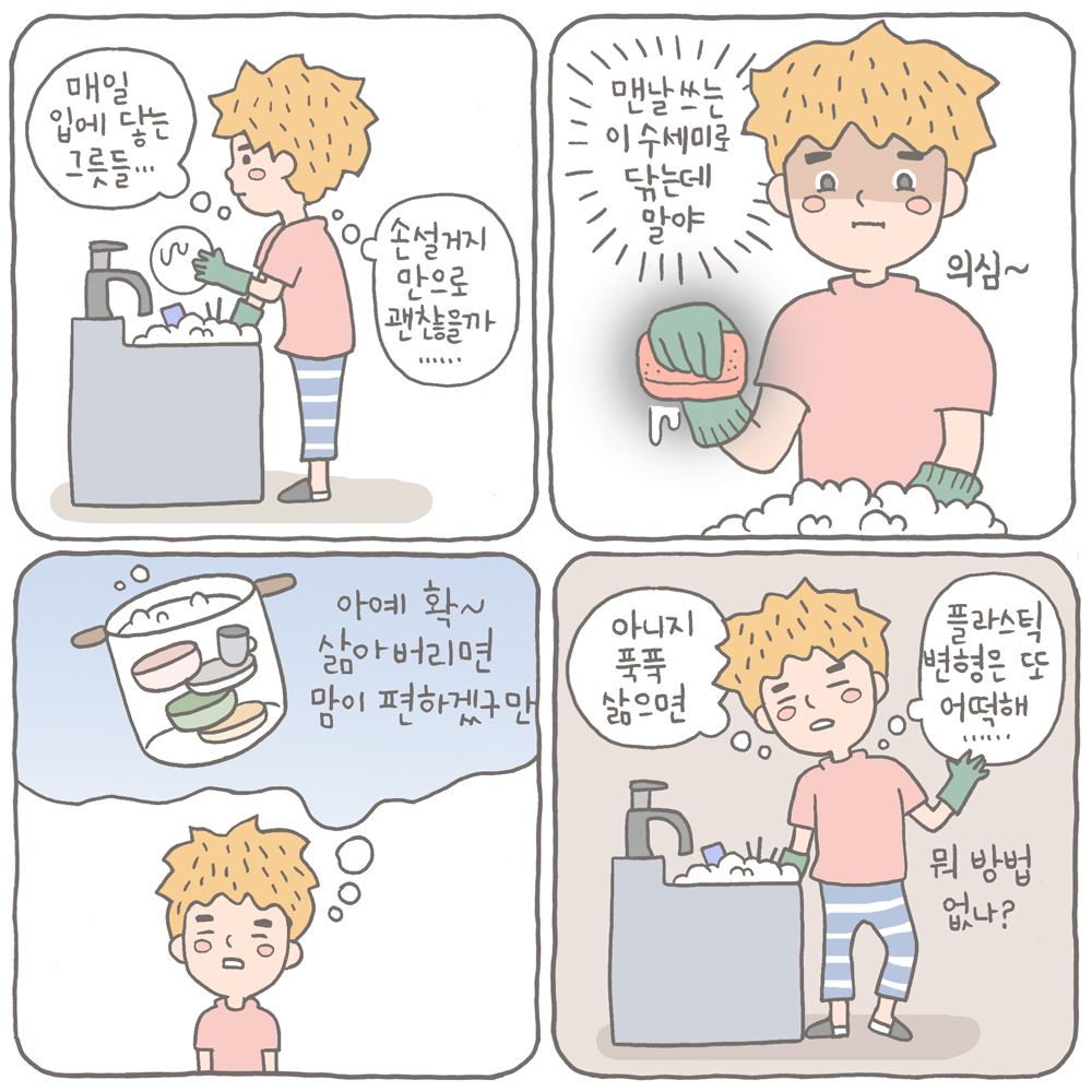 1) 매일 입에 닿는 그릇들... 손설거지 만으로 괜찮을까... 2) 맨날 쓰는 이 수세미로 닦는데 말야 '의심~' 3) 아예 확~ 삶아버리면 맘이 편하겠구만 4) 아니지 푹푹 삶으면 플라스틱 변형은 또 어떡해... 뭐 방법 없나?