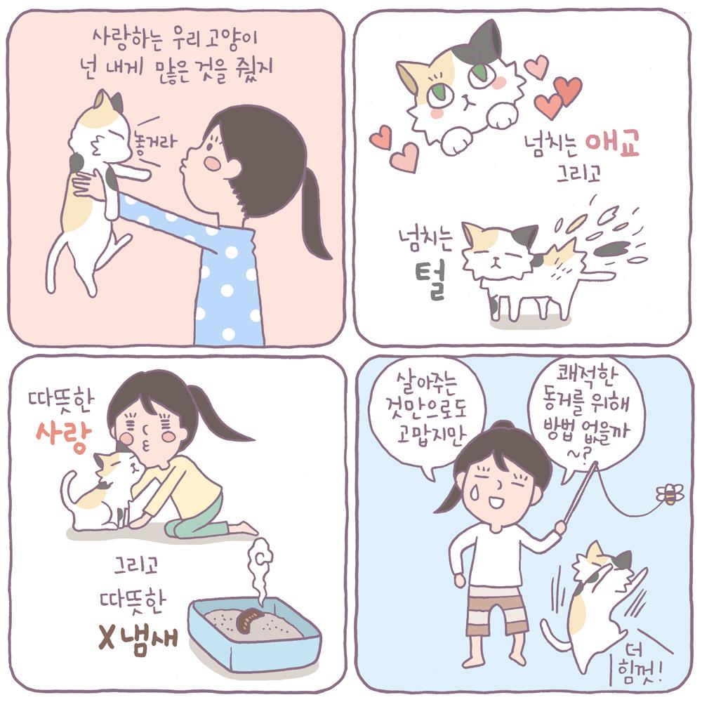 """1) 사랑하는 우리 고양이 넌 내게 많은 것을 좋지 고양이""""놓거라"""" 2) 넘치는 애교 그리고 넘치는 털 3) 따뜻한 사랑 그리고 따뜻한 X 냄새 4) 살아주는 것만으로도 고맙지단 쾌적한 동거를 위해 방법 없을까~? 고양이 """"더 힘껏!"""""""