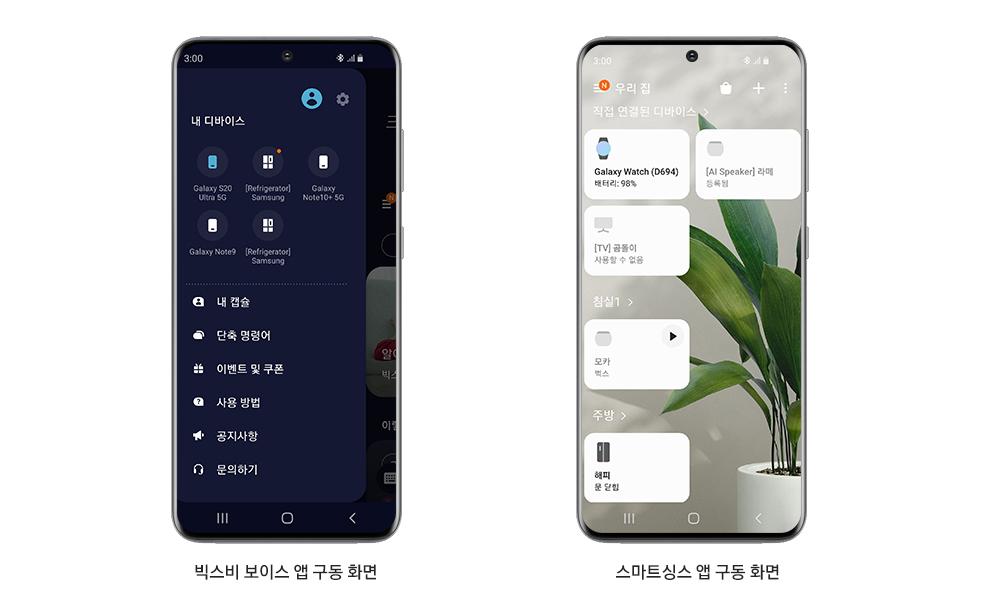 빅스비 보이스 앱 구동 화면과 스마트싱스 앱 구동 화면