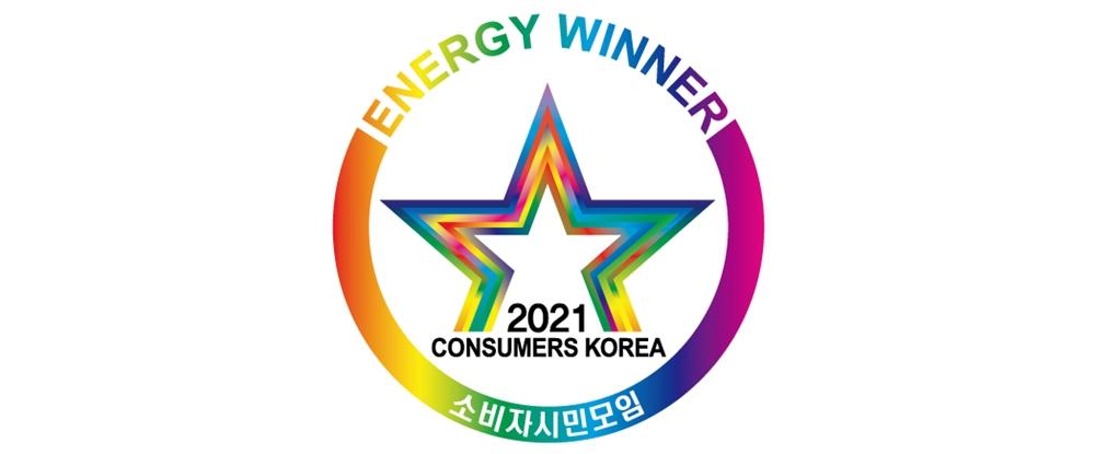 '제23회 올해의 에너지위너상' 로고
