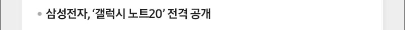 삼성전자, '갤럭시 노트20' 전격 공개