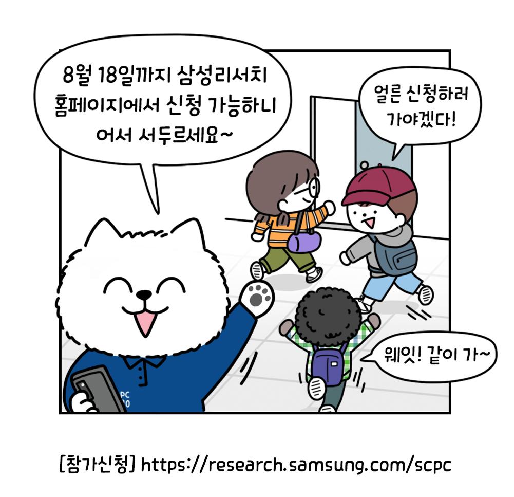 #21 SCPC2020 도우미: 8월 18일까지 삼성리서치 홈페이지에서 신청 가능하니 어서 서두르세요~ 남,여학생: (교실 밖을 나서며) 얼른 신청하러 가야겠다! 외국인: (쫓아나가며) 웨잇! 같이 가~ [참가신청] http://research.samsung.com/scpc
