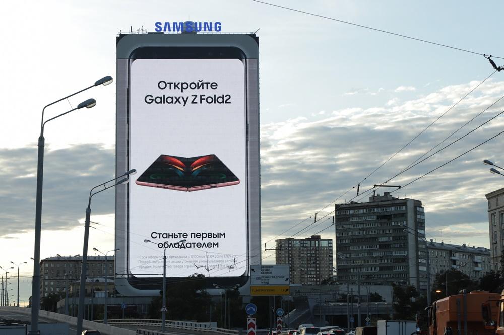 러시아 모스크바 하이드로프로젝트(Hydroproject)에 설치된 '갤럭시 Z 폴드2' 옥외광고