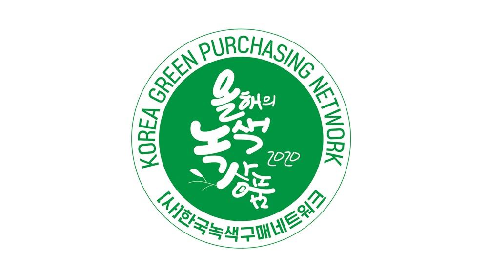 '올해의 녹색상품' 로고와 '올해의 녹색상품'에 선정된 주요 제품들