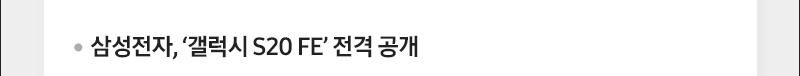 삼성전자, '갤럭시 S20 FE' 전격 공개
