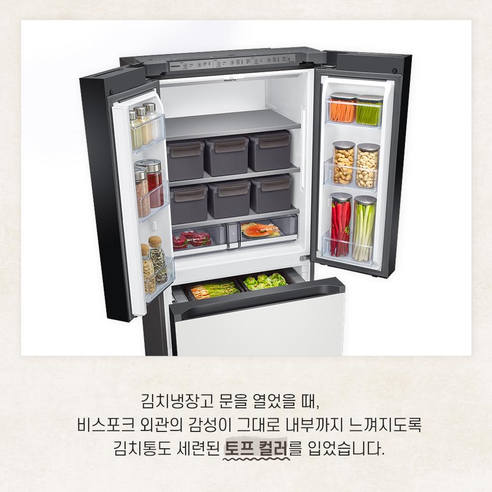 김치냉장고 문을 열었을 때, 비스포크 외관의 감성이 그대로 내부까지 느껴지도록 김치통도 세련된 토프 컬러를 입었습니다.