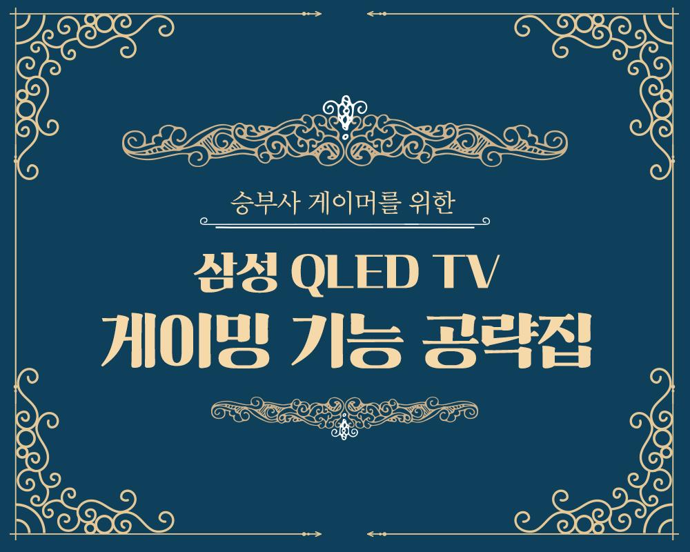 승부사 게이머를 위한 필승 삼성 QLED TV 게이밍 기능 공략집