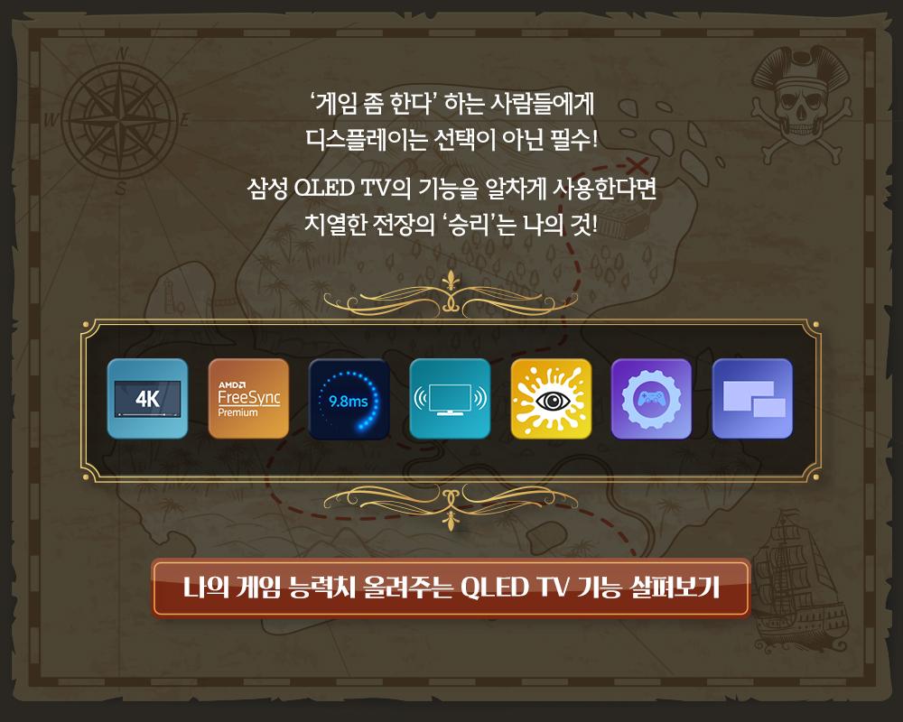 '게임 좀 한다' 하는 사람들에게 디스플레이는 선택이 아닌 필수! 삼성 QLED TV의 기능을 알차게 사용한다면 치열한 전장의 '승리'는 나의 것! 나의 게임 능력치 올려주는 QLED TV 기능 살펴보기