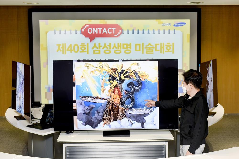 ONTACT 제40회 삼성생명 미술대회