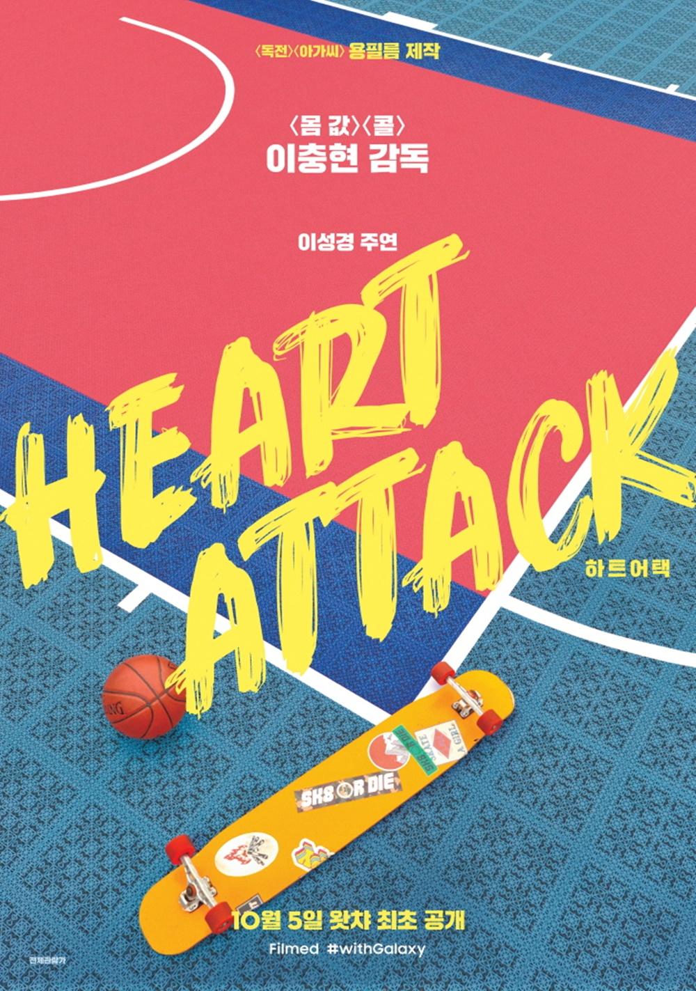 ▲ 삼성 '갤럭시 S20'로 촬영한 단편영화 《하트 어택(Heart Attack)》 포스터