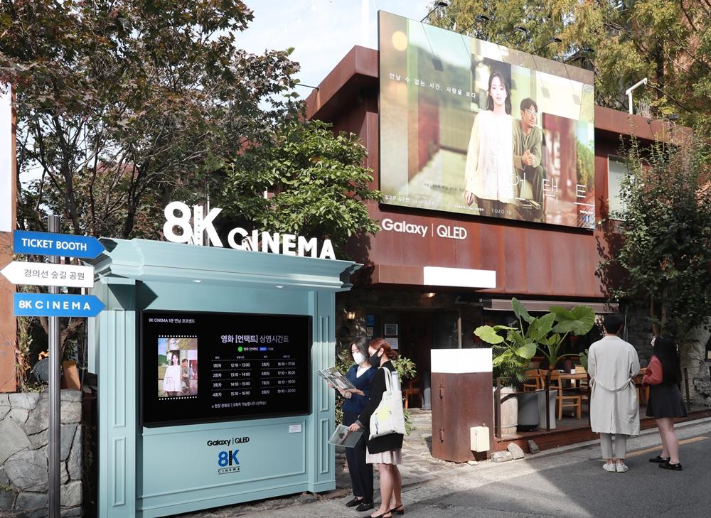 삼성전자가 8K 영화 '언택트'를 관람할 수 있는 연남동 삼성 8K 시네마의 전경