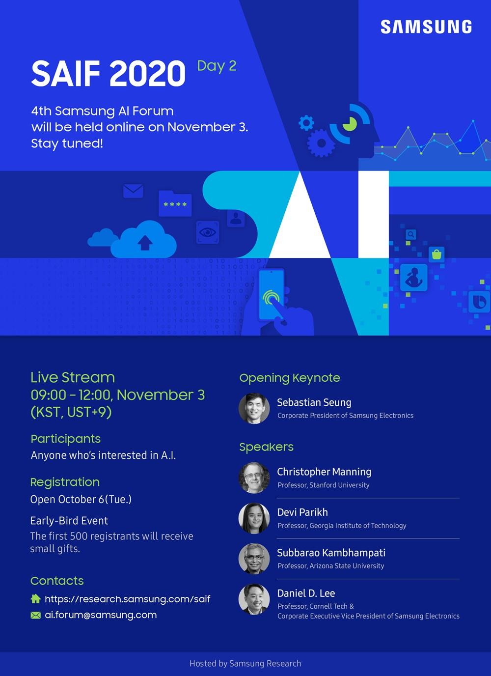 '삼성 AI 포럼 2020' 포스터와 1일차·2일차 프로그램 안내 포스터