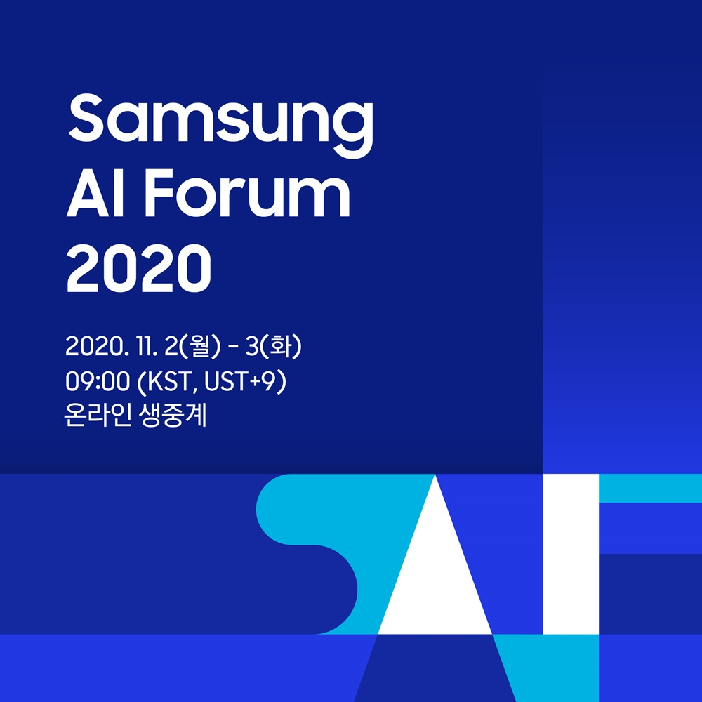 SAMSUNG AI Forum 2020 2020. 11. 2(월)-3(화) 09:00(KST,UST+9) 온라인 생중계