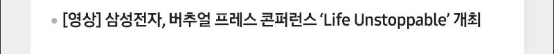 [영상] 삼성전자, 버추얼 프레스 콘퍼런스 'Life Unstoppable' 개최