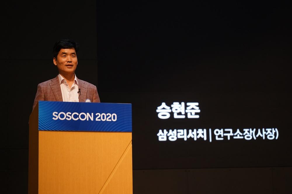 SOSCON 2020 무대에서 기조연설을 하고 있는 삼성리서치 연구소장(사장) 승현준