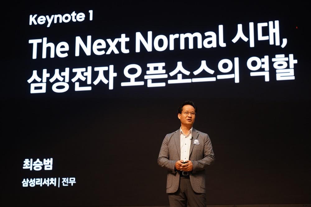 Keynote 1에서 'The Next Normal 시대, 삼성전자 오픈소스의 역할' 이라는 주제로 기조 연설을 진행하고 있는 삼성리서치 최승범 전무