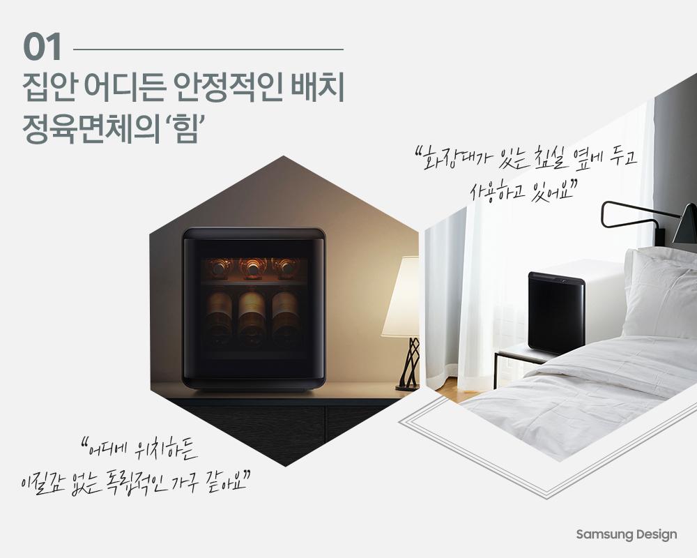 """01 집안 어디든 안정적인 배치 정육면체의 '힘' """" 어디에 위치하든 이질감 없는 독립적인 가구 같아요 """" """" 화장대가 있는 침실 옆에 두고 사용하고 있어요 """" Samsung Design"""