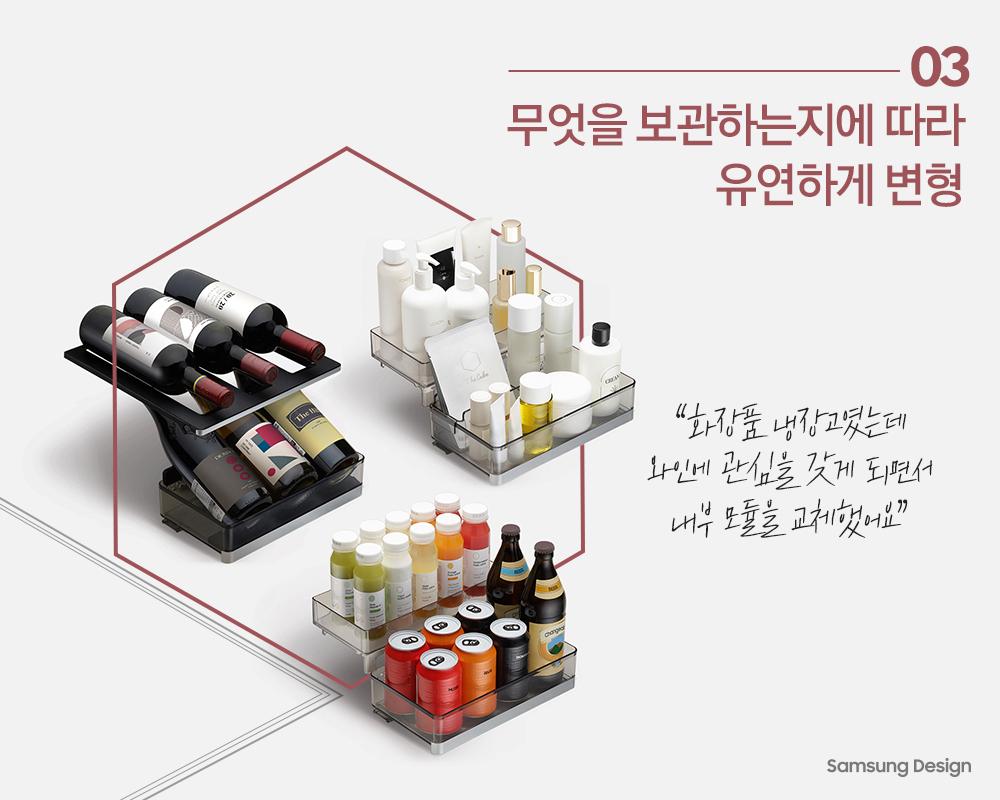 """03 무엇을 보관하는지에 따라 유연하게 변형 """" 화장품 냉장고였는데 와인에 관심을 갖게 되면서 내부 모듈을 교체했어요 """" Samsung Design"""