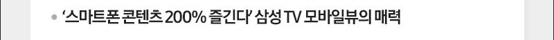 '스마트폰 콘텐츠 200% 즐긴다' 삼성 TV 모바일뷰의 매력
