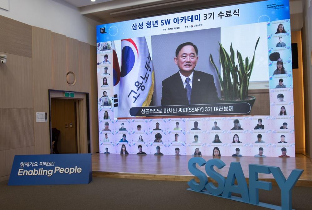 23일 서울 멀티캠퍼스 교육센터에서 온라인 생중계 방식으로 열린 '삼성청년SW아카데미' 3기 수료식에서 고용노동부 박화진 차관이 축사를 하고 있다.