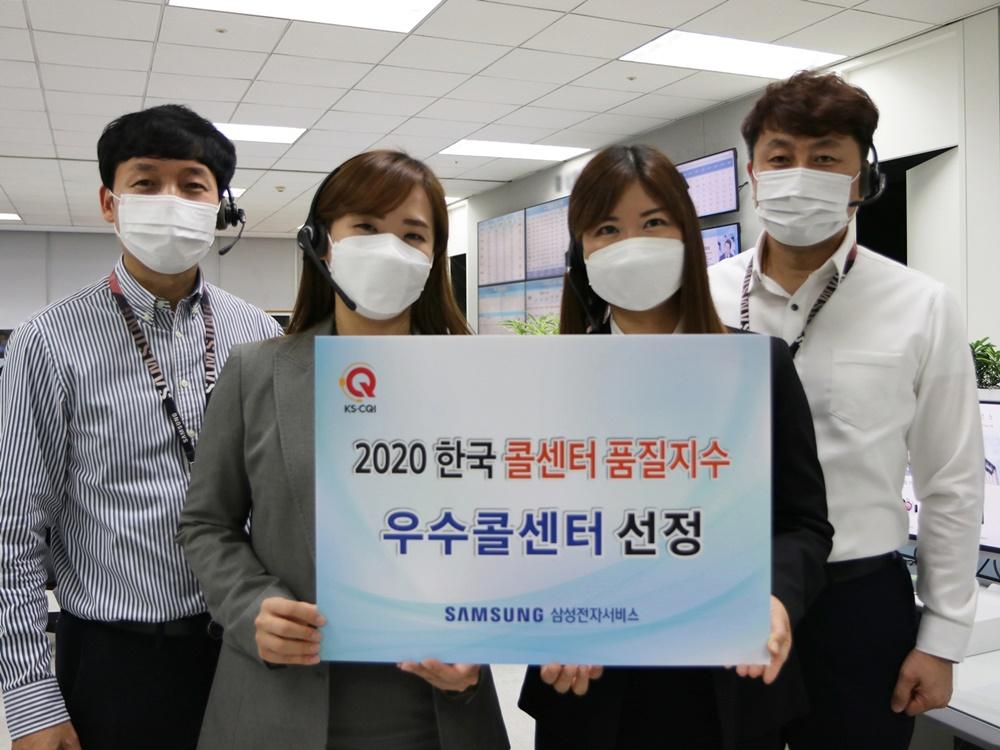 삼성전자서비스 임직원이 KS-CQI 우수 기업 선정 기념 사진 촬영을 하고 있는 모습