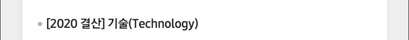 [2020 결산] 기술(Technology)
