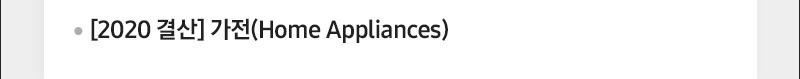 [2020 결산] 가전(Home Appliances)