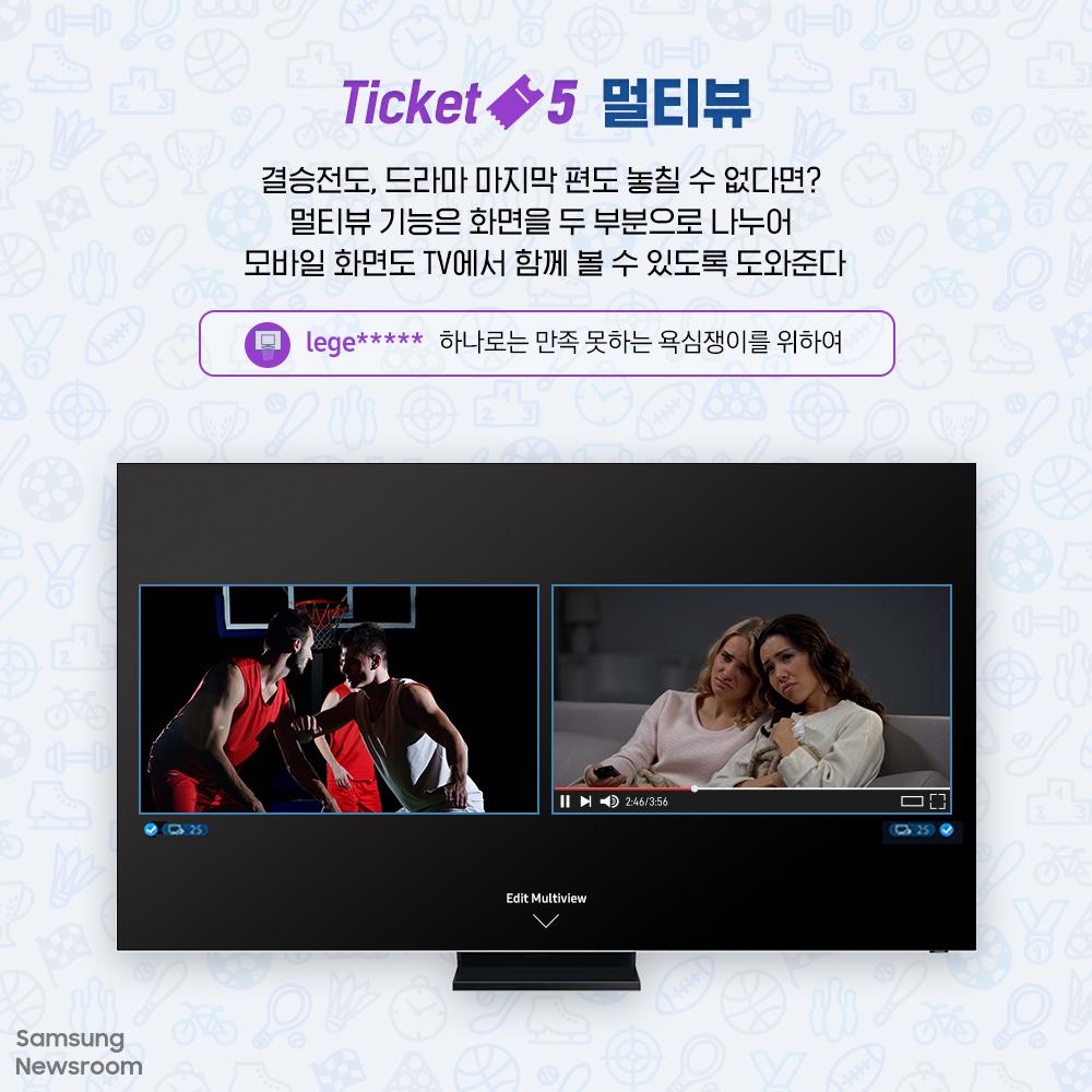 Ticket5 멀티뷰 결승전도, 드라마 마지막 편도 놓칠 수 없다면? 멀티뷰 기능은 화면을 두 부분으로 나누어 모바일 화면도 TV에서 함께 볼 수 있도록 도와준다 lege***** 하나로는 만족 못하는 욕심쟁이를 위하여