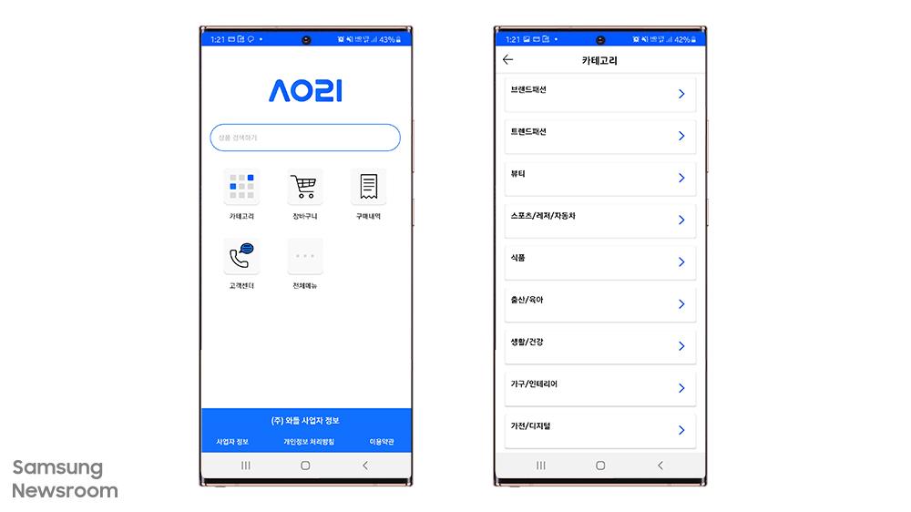 ▲ '소리마켓'은 구글 플레이스토어와 앱스토어에서 다운받을 수 있다. *안드로이드 버전은 현재 베타 버전이며, 추후 업데이트 예정임