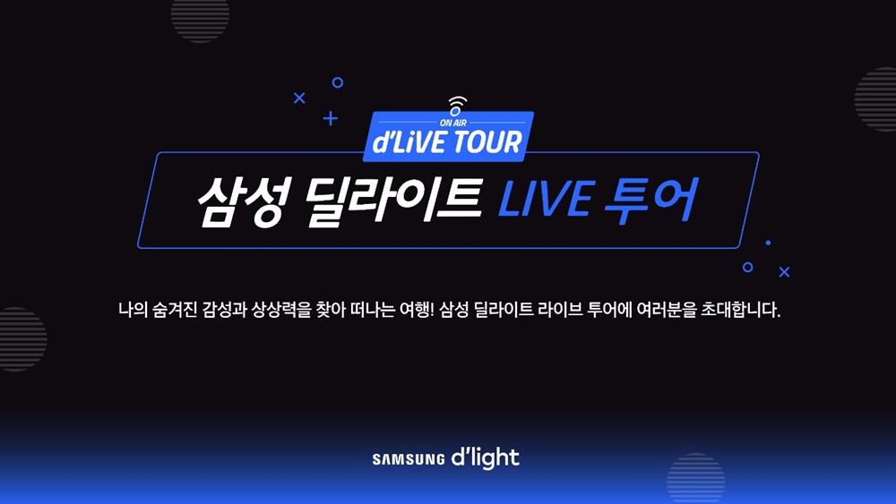 On AIR d'LiVE TOUR 삼성 딜라이트 LIVE 투어 나의 숨겨진 감성과 상상력을 찾아 떠나는 여행! 삼성 딜라이트 라이브 투어에 여러분을 초대합니다.