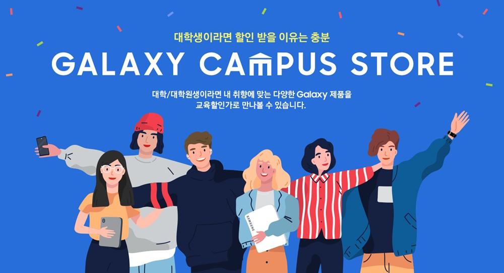 '삼성 갤럭시 캠퍼스 스토어' 소개 이미지