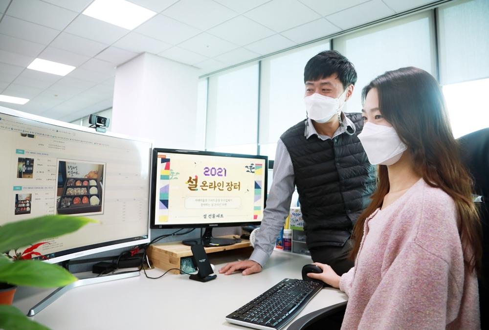 삼성전자 직원들이 '설 맞이 온라인 장터'에서 상품을 살펴보는 모습