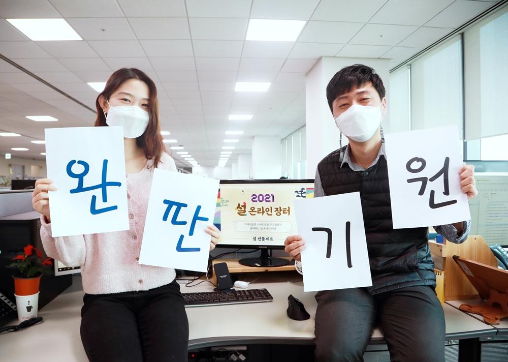 삼성전자 직원들이 '설 맞이 온라인 장터'를 응원하는 모습