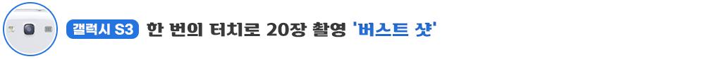 갤럭시 S3 한 번의 터치로 20장 촬영 '버스트 샷'