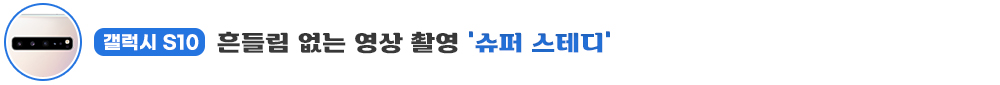 갤럭시 S10 흔들림 없는 영상 촬영 '슈퍼 스테디'
