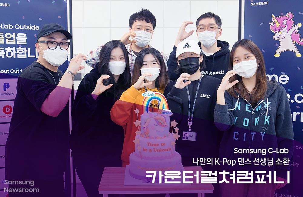 Samsung C-lab 나만의 Kpop 댄스 선생님 소환 카운터컬쳐컴퍼니