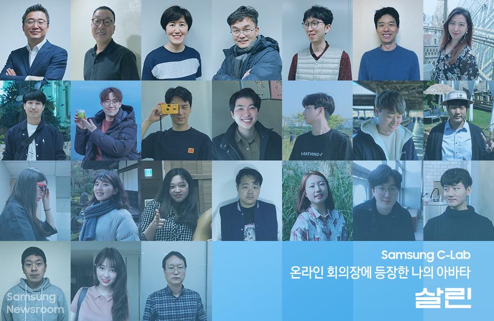 Samsung C-lab 온라인 회의장에 등장한 나의 아바타