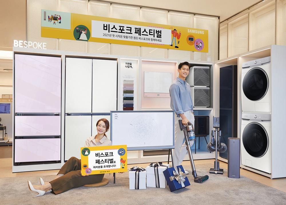 삼성전자 모델이 삼성디지털프라자 강남본점에서 2월 8일부터 3월 31일까지 개최되는 '비스포크 페스티벌(BESPOKE Festival)' 행사를 소개하고 있다.