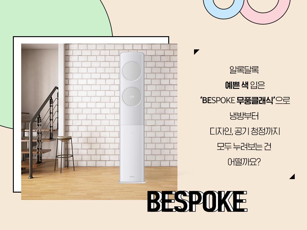 알록달록 예쁜 색 입은 'BESPOKE 무풍클래식'으로 냉방부터 디자인, 공기 청정까지 모두 뉴려보는 건 어떨까요?